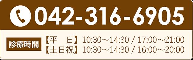 武蔵小金井駅前整骨院 診療時間 10:30~14:30 / 17:00~21:00 予約不要 お問い合わせは042-316-6905まで。
