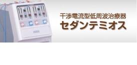 干渉電流型低周波治療器セダンテミオス